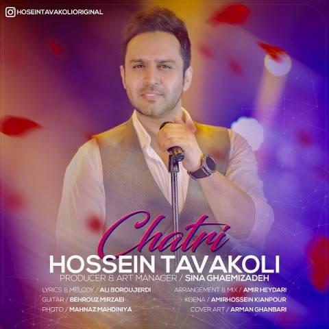 حسین توکلی - چتری